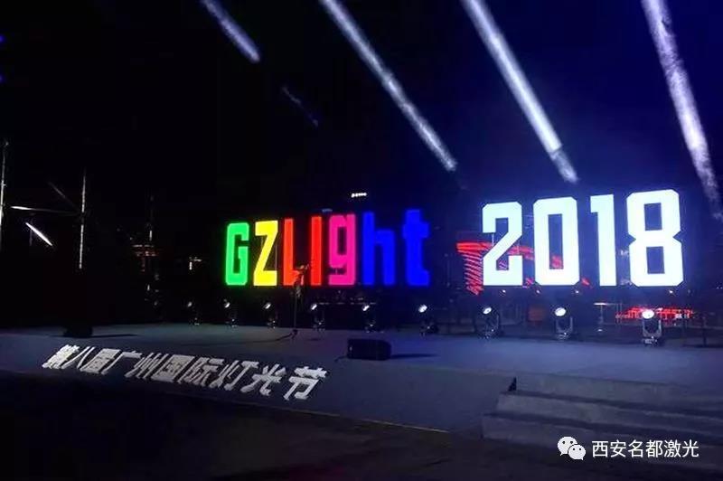 西安名都激光广州国际灯光节大放异彩(图7)